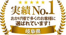 おかげさまで安八郡安八町や大垣市、羽島市で多くの外壁の塗り替えご検討中のお客様に選ばれています