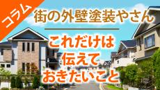 安八郡安八町や大垣市、羽島市のお客様にお伝えしたい外壁塗装コラム
