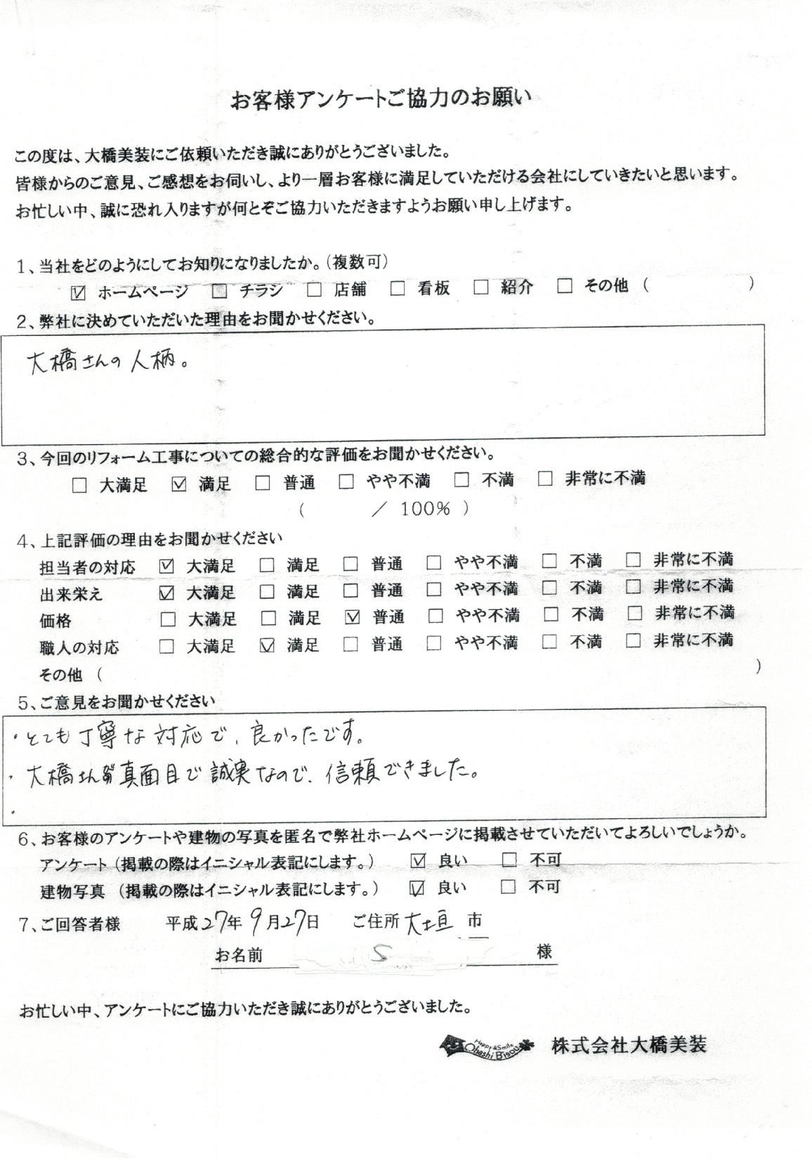 大垣市 アンケート